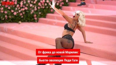 Cosmo TV: бьюти-эволюция Леди Гаги